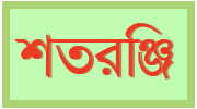 শতরঞ্জি